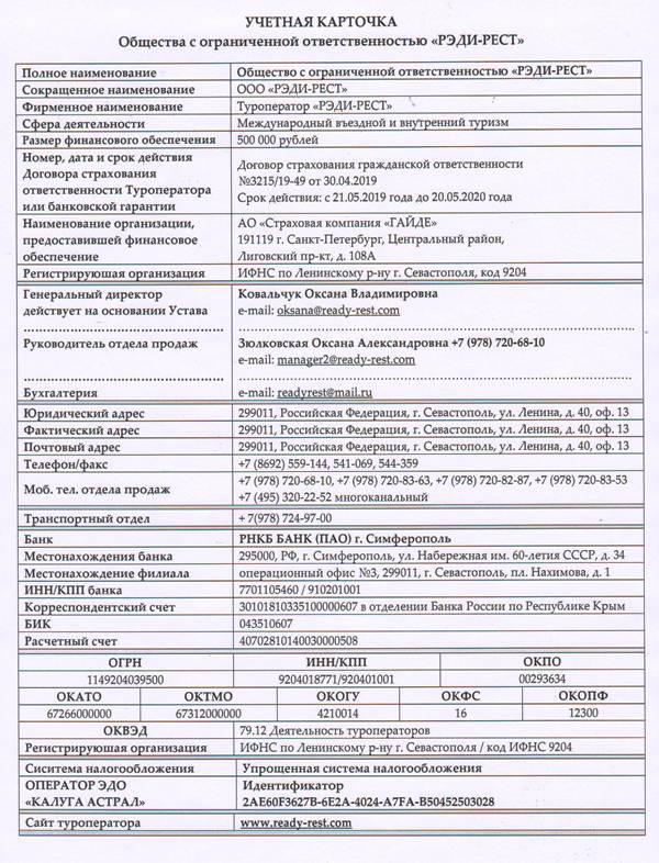 rdg0 Учетная карточка предприятия