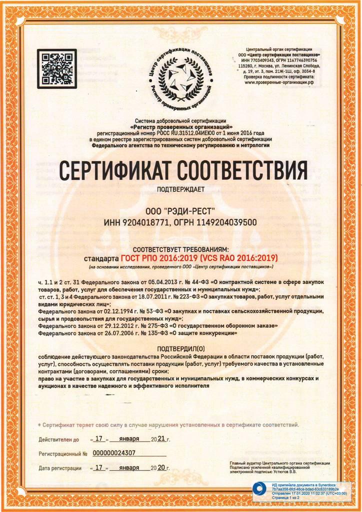 rdg0 Сертификат соответствия требованиям ГОСТа РПО 2016:2019