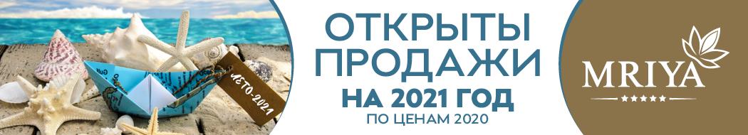 Акция Раннего Бронирования 2021