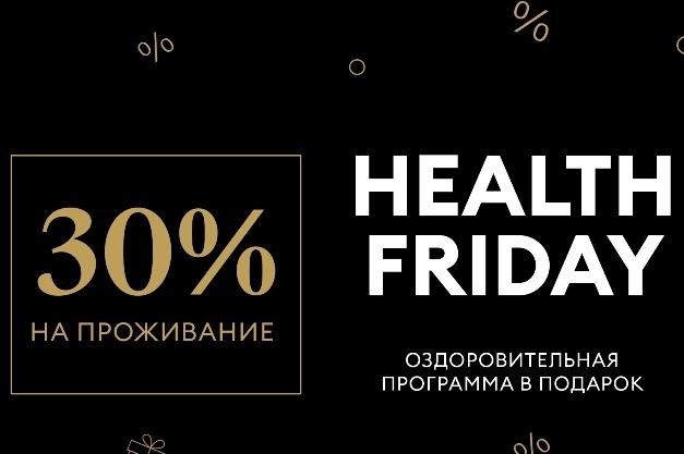Health Friday - Мрия Резорт & СПА 5*, с. Оползневое