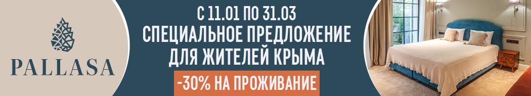 Скидка 30% для Крымчан