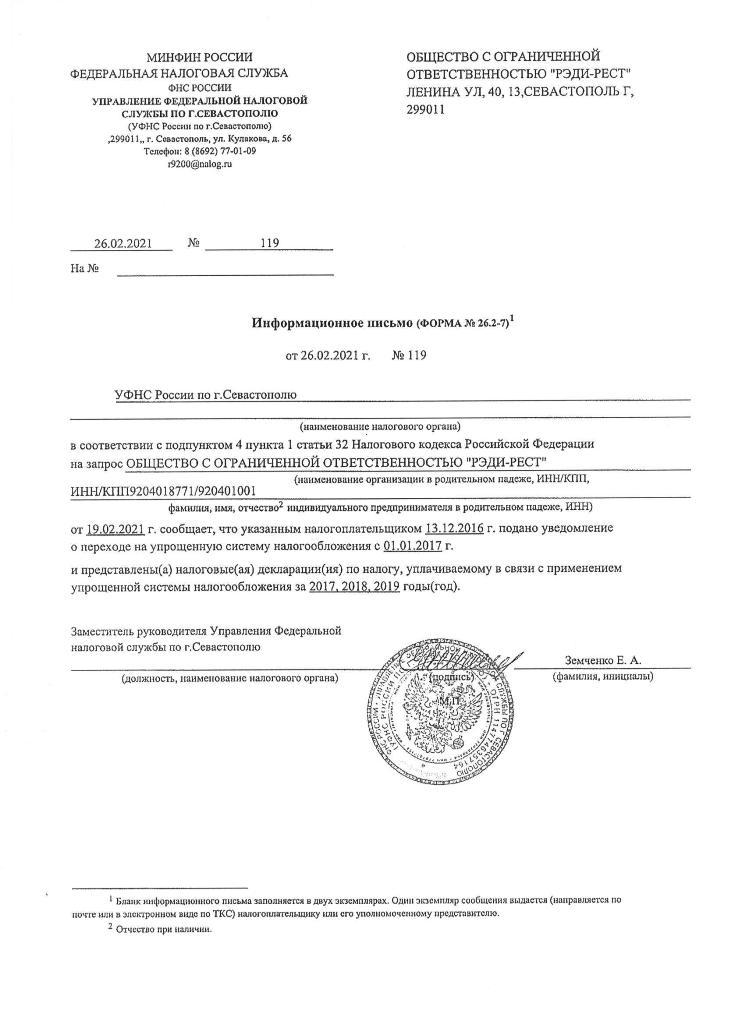 rdg0 Информационное письмо (ФОРМА №26.2-7)