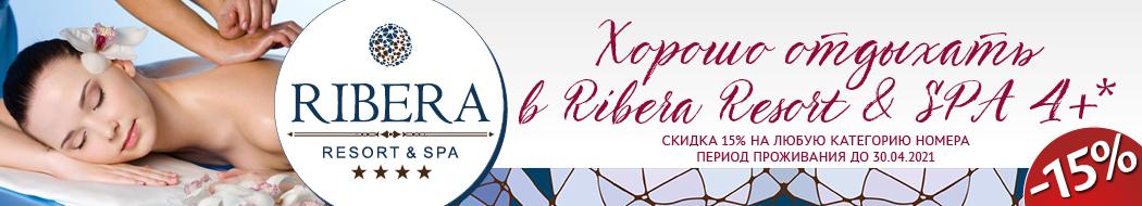 Хорошо отдыхать в RIBERA