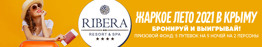 Мотивационная акция «Жаркое лето в 2021 Крыму»