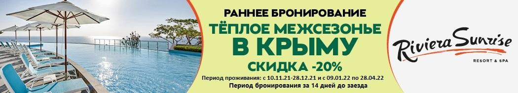 Теплое межсезонье в Крыму