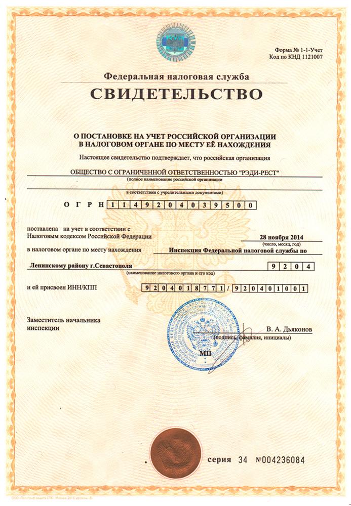 rdg0 Свидетельство о постановке на учет в налоговом органе