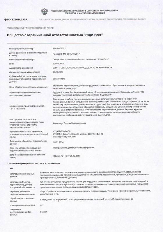 rdg0 Регистрация предприятия в РОСКОМНАДЗОРЕ