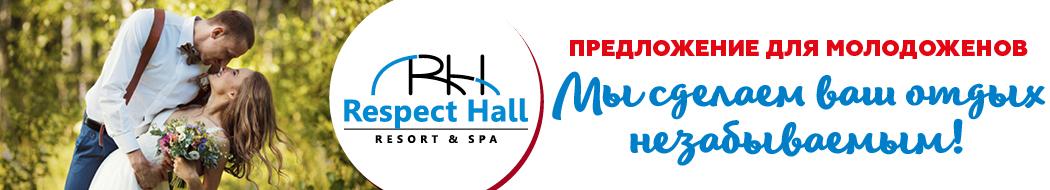 Respect Hall Resort & SPA для молодоженов