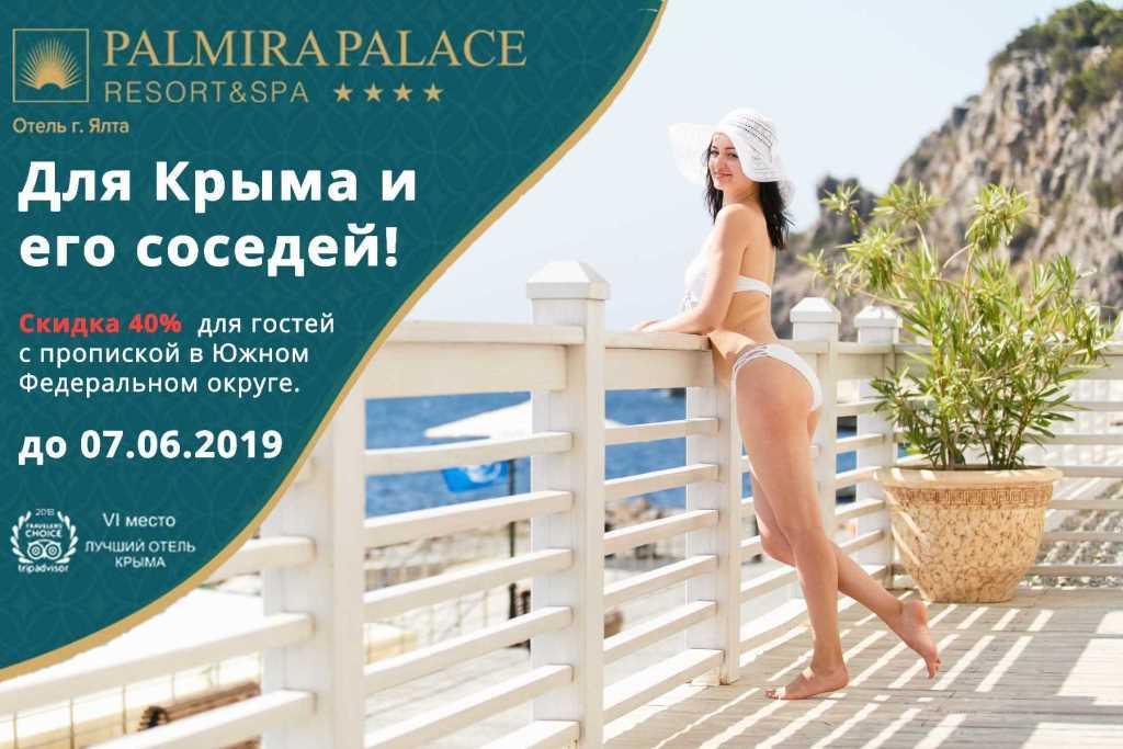 Для Крыма и соседей - Пальмира Палас 4*, пгт. Курпаты