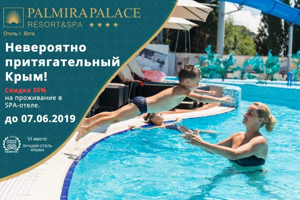 Невероятный Крым - Пальмира Палас 4*, пгт. Курпаты