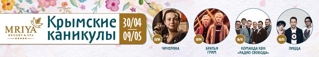 Крымские Каникулы 2017