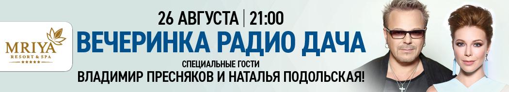 Вечеринка Радио Дача