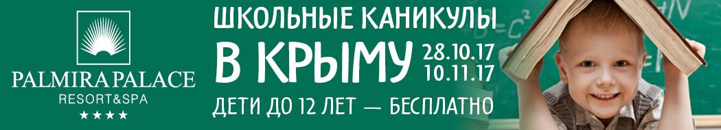 Школьные каникулы в Крыму