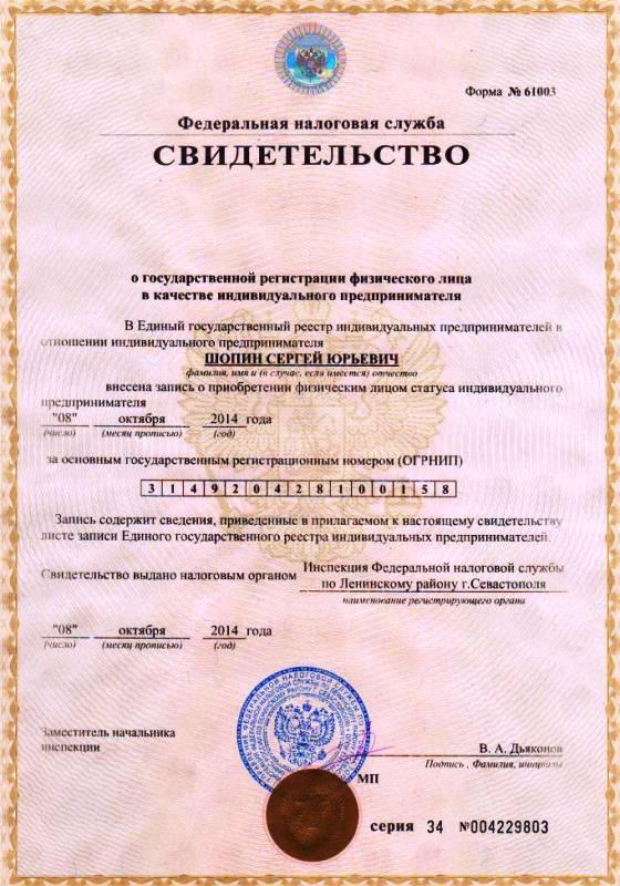 rdg0 Свидетельство о государственной регистрации (внесение записи в ЕГРЮЛ)