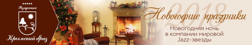 Новогодние праздники в резиденции «Крымский Бриз»