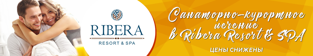 «Санаторно-курортное лечение в «Рибера Резорт»