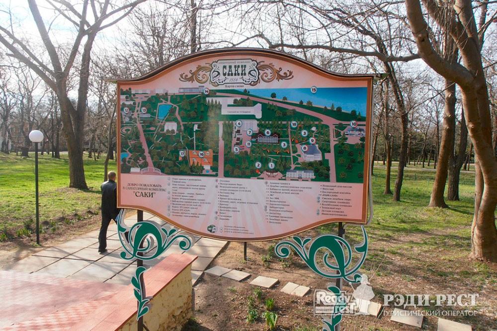 Cанаторий Саки. Западный Крым