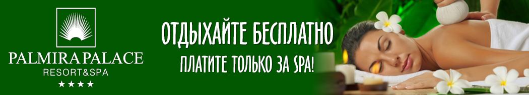 Отдыхайте бесплатно - платите только за SPA