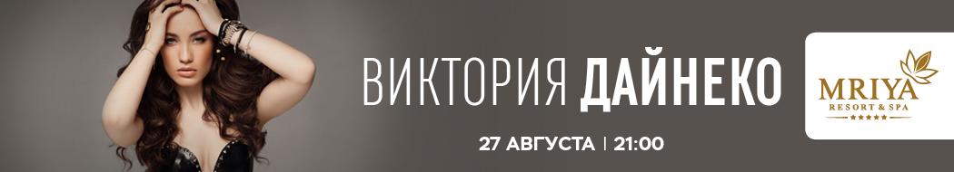 Концерт Виктории Дайнеко