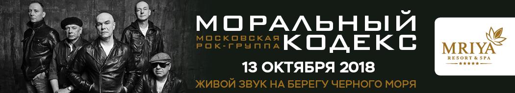 Концерт рок-группы Моральный Кодекс
