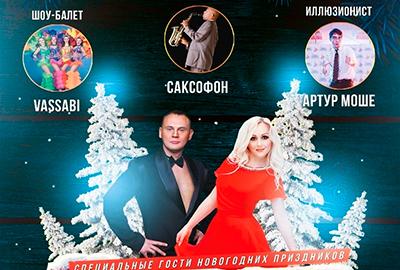 Семейный Новый год 2019 - Бухта Мечты, бухта Ласпи