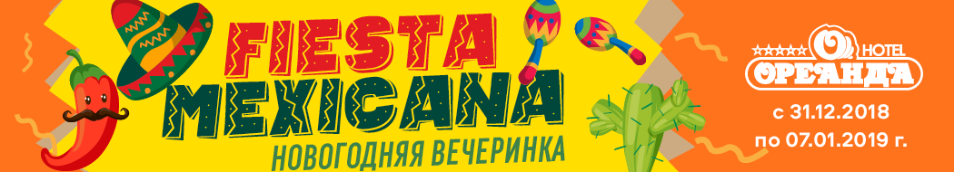 «Fiesta Mexicana»