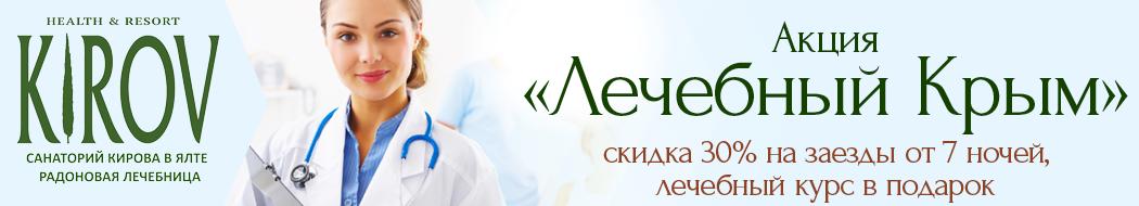 Лечебный Крым